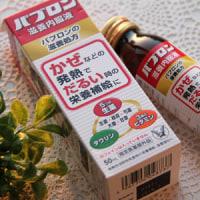 早めの栄養補給 大正製薬 パブロン滋養内服液