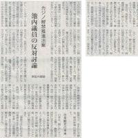 #akahata 共産党:池内議員の反対討論/カジノ解禁推進法案 衆院内閣委・・・今日の赤旗記事