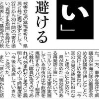 沖縄からのニュース・5月29日(2)琉球新報。在沖米軍トップは「沖縄の報道は公平でない」と ほか