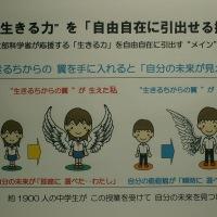 1.翼が生える 生徒たち