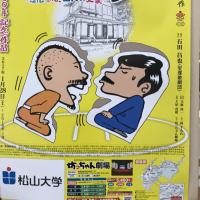 坊ちゃん劇場