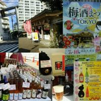 梅酒祭り2016・・・湯島天神