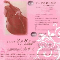 東日本大震災復興支援 チャリティコンサート