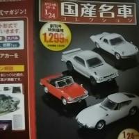 国産名車コレクション。