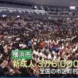 成人式・横浜市3万6000人余り 2017年01月09日
