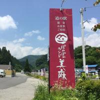 道の駅 ぽかぽかランド美麻へ行ってきました
