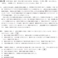 大学入試センター試験・日本史 4
