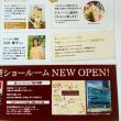 明後日22日仙台無料イベントお知らせ
