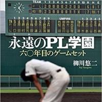 PL学園は、PL教傘下の高校だから野球が強かったし、だから廃部に追い込まれた