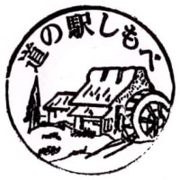 道の駅・しもべ(山梨県南巨摩郡身延町)