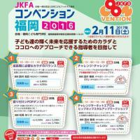 JKFAコンベンション福岡のお知らせ