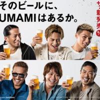 エグザイルビールのCMソング 新曲「ki・mi・ni・mu・chu」予約価格最安値・特典や収録曲・ポスター画像