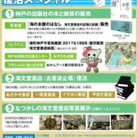 神戸開港150年記念 「海の本屋」 復活スペシャル on 2017-3-19