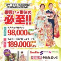 平成31年成人向け 振袖特別招待会in江別