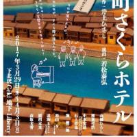 conne-colle Vol.17 紙屋町さくらホテル