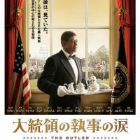 『大統領の執事の涙』