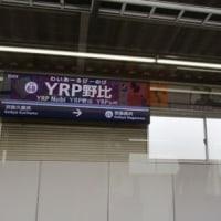 「YRP野比」という駅名