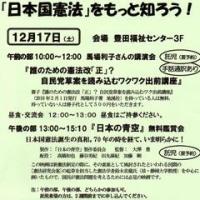 憲法講演会&「日本の青空」上映会
