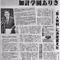 #akahata 加計学園ありき/「総理のご意向」・・・「赤旗」日曜版記事