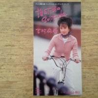 「誰のためのSolitude」 吉村麻希 1995年