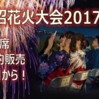手賀沼花火大会2017