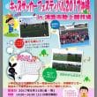 JFAキッズサッカーフェスティバル2017沖縄in浦添市