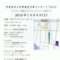 ♪お知らせ♪ 阿部真也と仲間達室内楽コンサート Vol.23 (10/6)