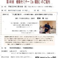 手の痺れ、痛みの原因と改善方法を知る! 3/6 療術セミナーin横浜