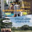 ブックシェアと音楽会(JAZZ CLASSIC コラボコンサート)