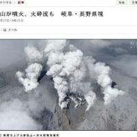 転載: 御嶽山噴火惨事なのですが、担当の防災大臣が