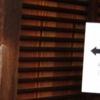 京の冬の旅 非公開文化財の特別公開~島原 角屋