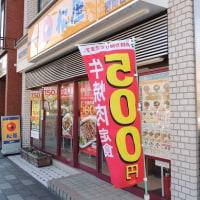 #4990 松屋 牛定500円