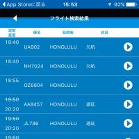 台風、ホノルル便、欠航