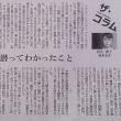 ザ・コラム 対話する力 土に潜ってわかったこと/秋山訓子(編集委員)・・・朝日新聞