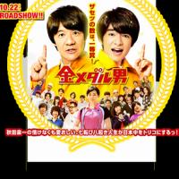金メダル男 ★★★・5