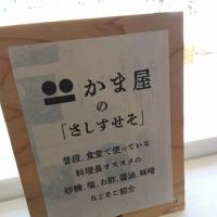 徳島県神山町に行って気が付いたこと(前篇)