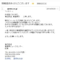 籠池理事長に対する告発状受理 大阪地検特捜部が捜査へ