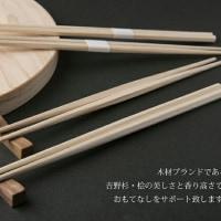 吉野杉・桧のお箸を販売しています‼