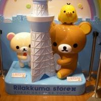 (リラックマストア) 東京スカイツリータウン・ソラマチ店 いってきました