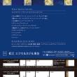 12/20日は松江エクセルホテル東急へ!!