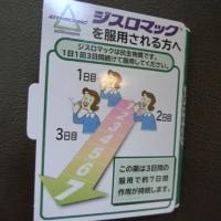 ○○内科(歯周病その2)
