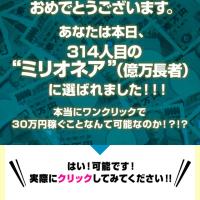 世界初・日本唯一の「資産家コミュニティ」を無料で開放!
