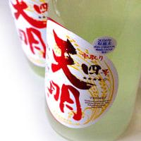 ◆日本酒◆福島県・曙酒造 天明 純米大吟醸 中取り 四号 おりがらみ 生酒 赤磐雄町