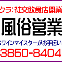 台東区:風俗営業許可/スナック、パブ、クラブ、キャバクラ開業