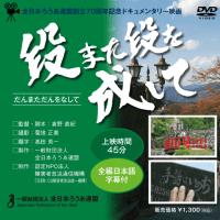 【新発売】全日本ろうあ連盟創立70周年記念ドキュメンタリー映画『段また段を成して』DVD版