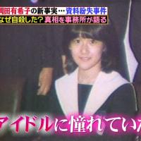 岡田有希子ちゃん 水色プリンセス