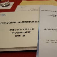 一日中小企業庁 in 福岡
