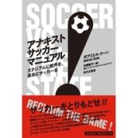 「憎悪」だけでサッカーは楽しめるのか/サッカーと愛国-フットボールvsレイシズム-(2)