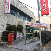 郵便局 Post office - 韓国/釜山へ travelling to Pusan