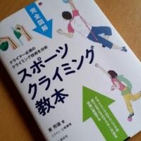 7/6/20 「スポーツクライミング教本」東秀磯